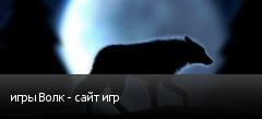 игры Волк - сайт игр