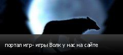 портал игр- игры Волк у нас на сайте