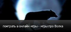 поиграть в онлайн игры - игры про Волка