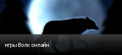 игры Волк онлайн