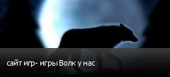 сайт игр- игры Волк у нас
