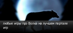 любые игры про Волка на лучшем портале игр