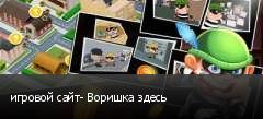 игровой сайт- Воришка здесь