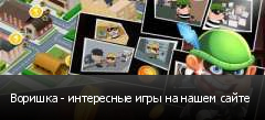 Воришка - интересные игры на нашем сайте