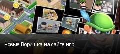 новые Воришка на сайте игр