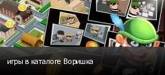 игры в каталоге Воришка