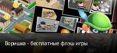 Воришка - бесплатные флэш игры