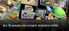 все Воришка на лучшем игровом сайте