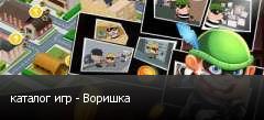каталог игр - Воришка