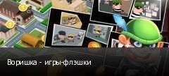 Воришка - игры-флэшки