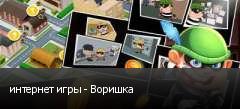 интернет игры - Воришка