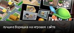 лучшие Воришка на игровом сайте