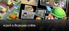 играй в Воришка online