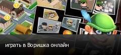 играть в Воришка онлайн