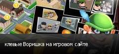клевые Воришка на игровом сайте