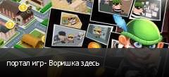 портал игр- Воришка здесь