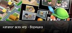 каталог всех игр - Воришка