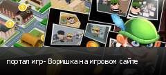 портал игр- Воришка на игровом сайте