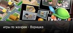 игры по жанрам - Воришка