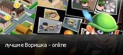 ������ ������� - online