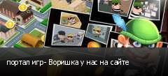 портал игр- Воришка у нас на сайте