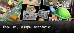 Воришка , 3d игры - бесплатно