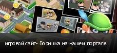 игровой сайт- Воришка на нашем портале