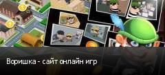 Воришка - сайт онлайн игр