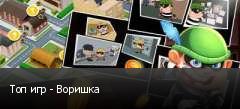Топ игр - Воришка