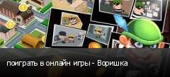 поиграть в онлайн игры - Воришка