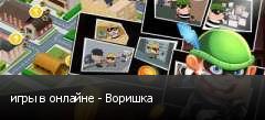 игры в онлайне - Воришка