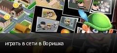 играть в сети в Воришка