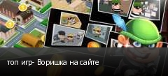 топ игр- Воришка на сайте