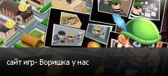 сайт игр- Воришка у нас