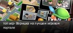топ игр- Воришка на лучшем игровом портале