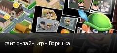 сайт онлайн игр - Воришка