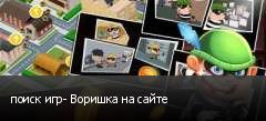 поиск игр- Воришка на сайте