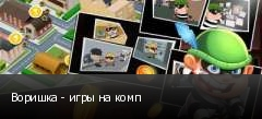 Воришка - игры на комп