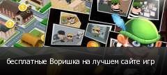 бесплатные Воришка на лучшем сайте игр