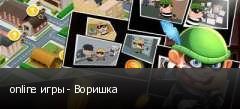 online игры - Воришка