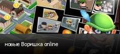 новые Воришка online
