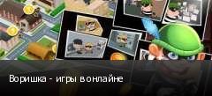 Воришка - игры в онлайне