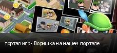 портал игр- Воришка на нашем портале