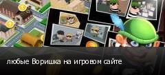 любые Воришка на игровом сайте