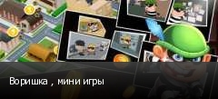 Воришка , мини игры