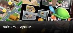 сайт игр - Воришка