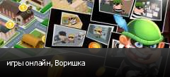 игры онлайн, Воришка