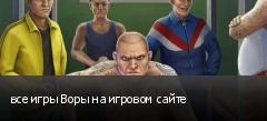 все игры Воры на игровом сайте