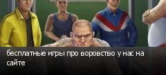 бесплатные игры про воровство у нас на сайте