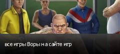 все игры Воры на сайте игр
